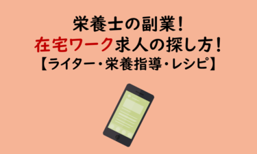 栄養士の副業!在宅ワークで月3万円稼ぐ求人の探し方!【ライター・栄養指導】