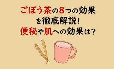 【管理栄養士監修】ごぼう茶の8つの効果を徹底解説!便秘や肌への効果は?