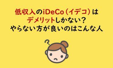 【iDeCo】低収入のイデコはデメリットしかない?やらない方が良いのはこんな人【3例】