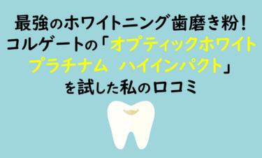 歯を白くする最強のホワイトニング歯磨き粉!コルゲート「オプティックホワイト プラチナム(ハイインパクト)」を試した私の口コミ