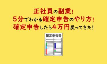 【正社員の副業】5分でわかる確定申告のやり方!確定申告で4万円戻ってきた!
