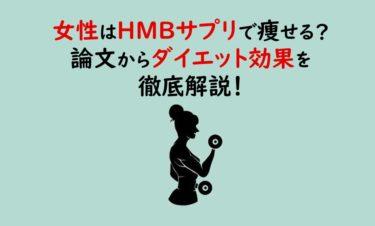 【管理栄養士監修】女性はHMBサプリで痩せる?論文からダイエット効果を徹底解説
