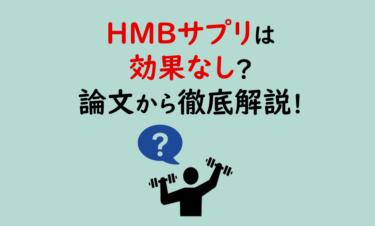 【管理栄養士監修】HMBサプリは効果なし?4つの理由を論文から徹底解説!