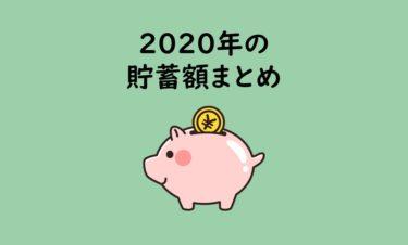 【貯蓄2000万達成】2020年の貯蓄額、副業・投資まとめ