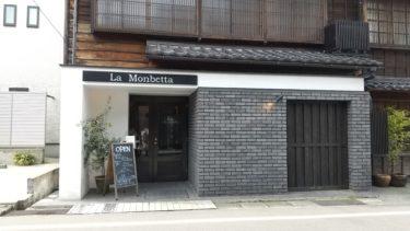 【石川県加賀市】山中温泉のおしゃれなイタリアンで子連れランチ!ラ モンベッタ (La Monbetta)